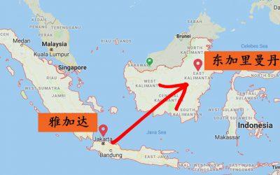 【下班有话题】印尼迁都大工程,砂拉越真的能受益?