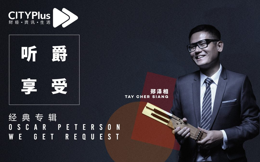 【听爵享受】经典专辑:Oscar Peterson – We Get Request