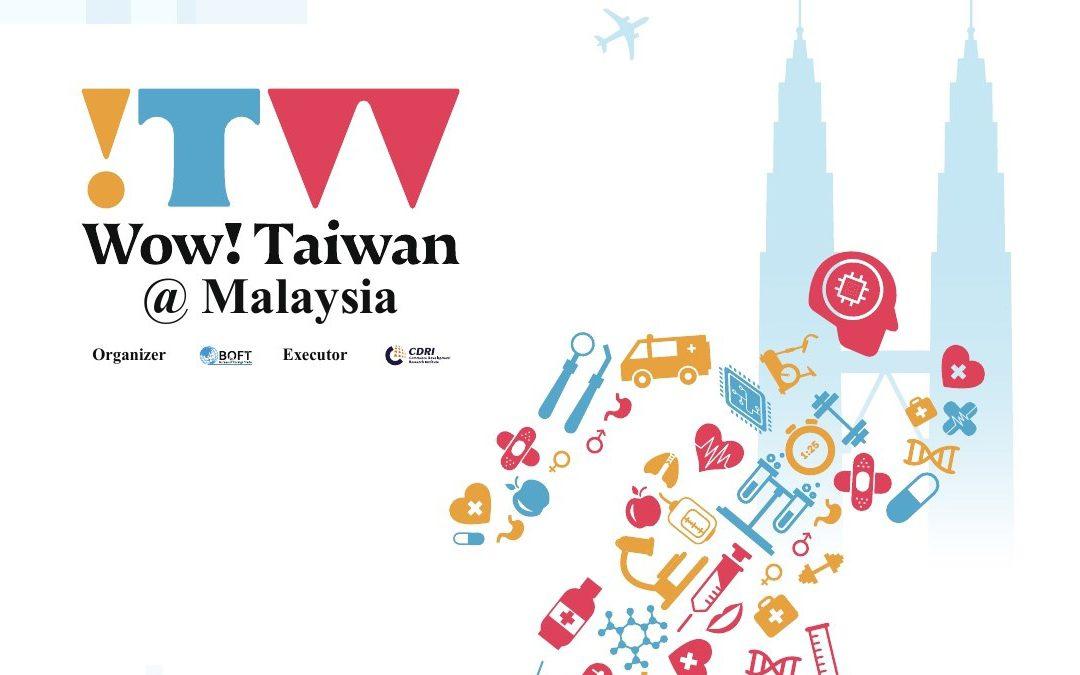 【新闻】瞄准大马健康商机:台湾贸易局、商研院共组i-Health Care联盟抢滩大马