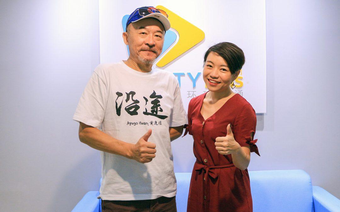 【全球华人】一路听著客家山歌往前走,黄连煜唱著唱著就回家了