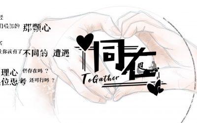 【活动】国大中秋舞台剧《同在 ToGather》