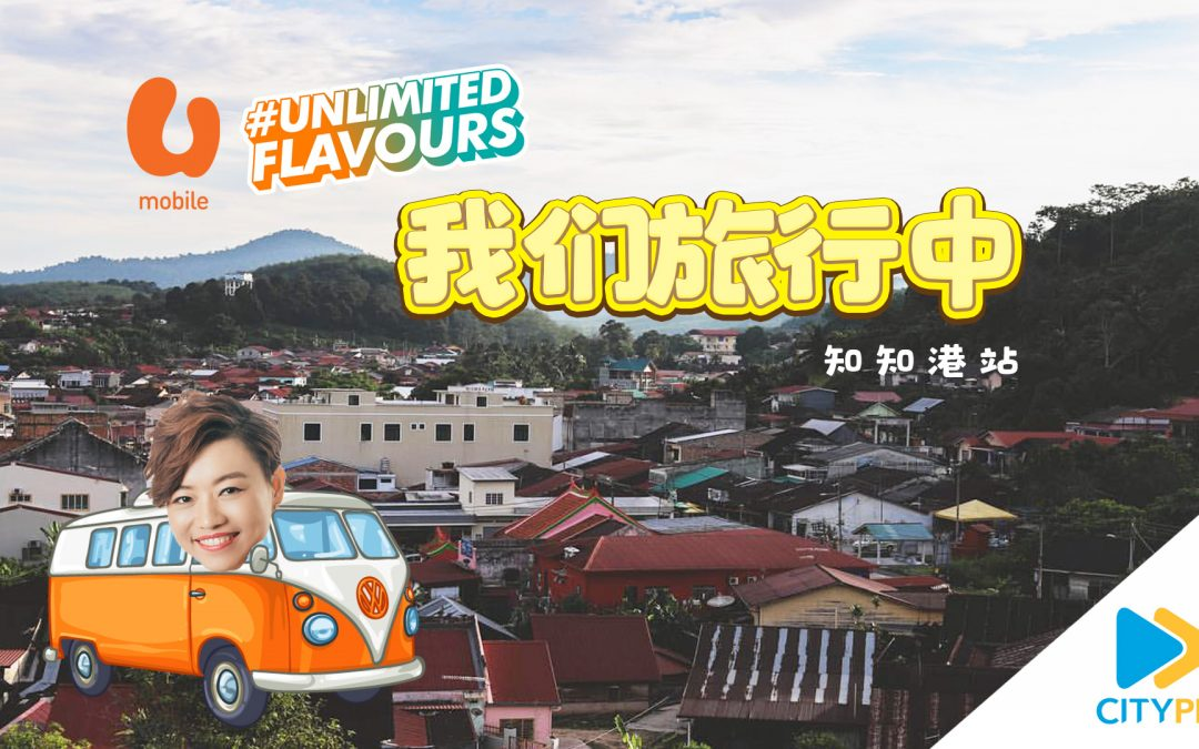 UNLIMITED FLAVOURS:我们旅行中之知知港站