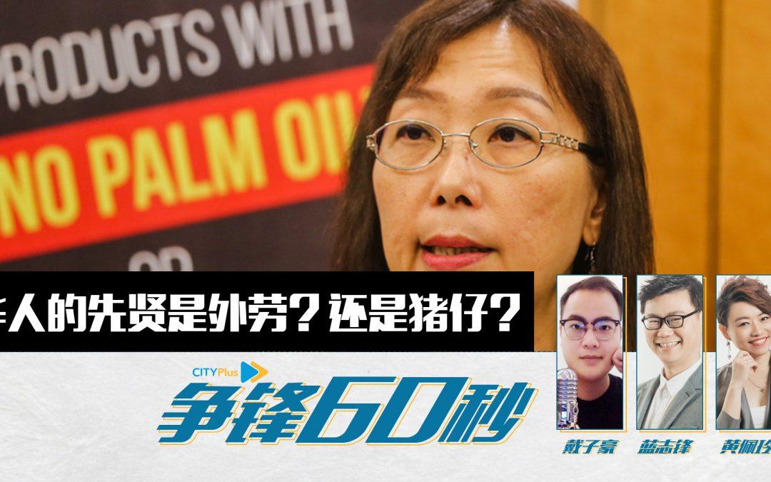 【争锋60秒】华人的先贤是外劳?还是猪仔?