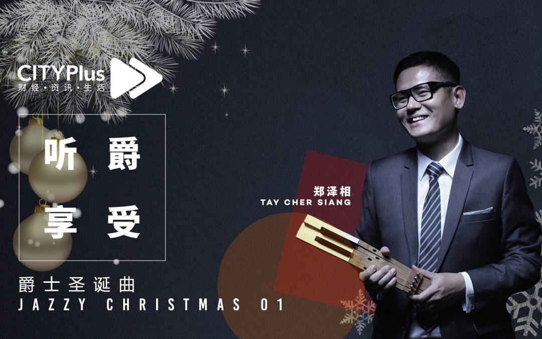 【听爵享受】爵士圣诞曲:Episode 1
