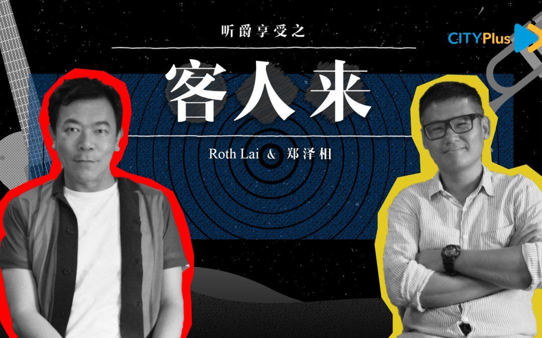 听爵享受之客人来:Roth Lai (Part 1)