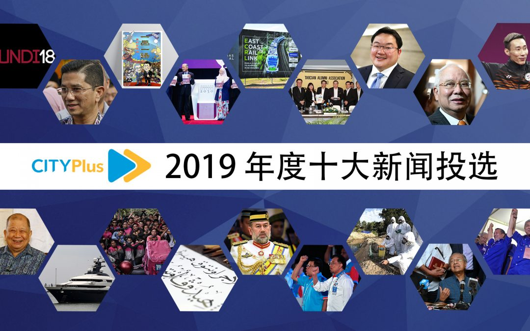 2019年度10大新闻投选