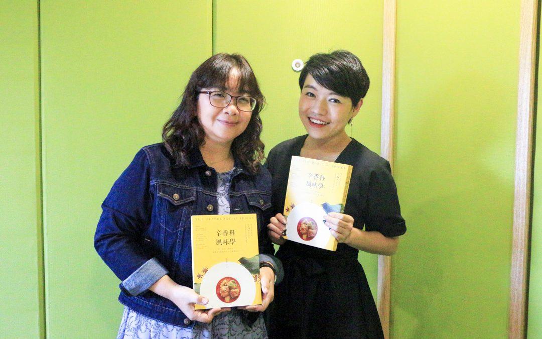 【下班吃什么】住在台湾的大马媳妇 – 辛香料与乡愁