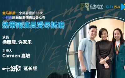 【一出好戏】《热带雨》主演杨雁雁许家乐,受尽折磨?