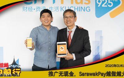 【砂拉越向前行特备】推广无现金,Sarawak Pay越做越大!