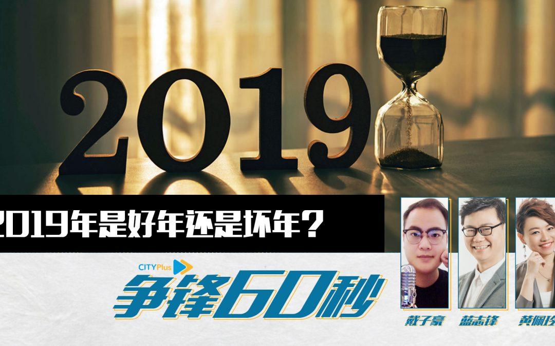 【争锋60秒】2019年是好年还是坏年?