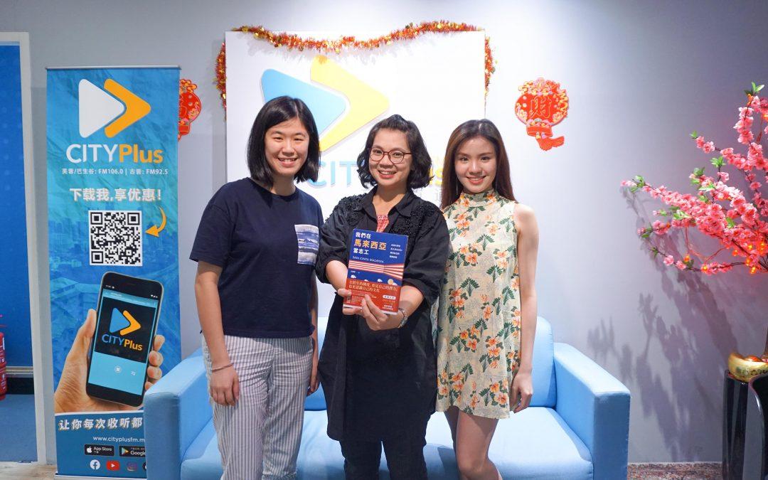 【就是有话说】台湾学生认识马来西亚的敲门砖