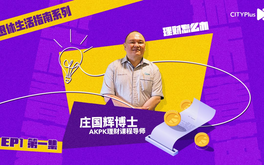 【理财怎么办】安乐退休系列:别被经济环境打乱退休计划!