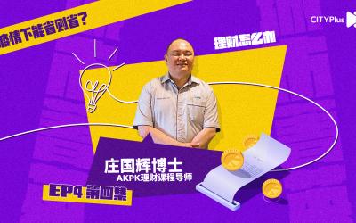 【理财怎么办】安乐退休系列:疫情下能省则省?