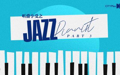 【听爵享受】爵士钢琴家:Episode 3