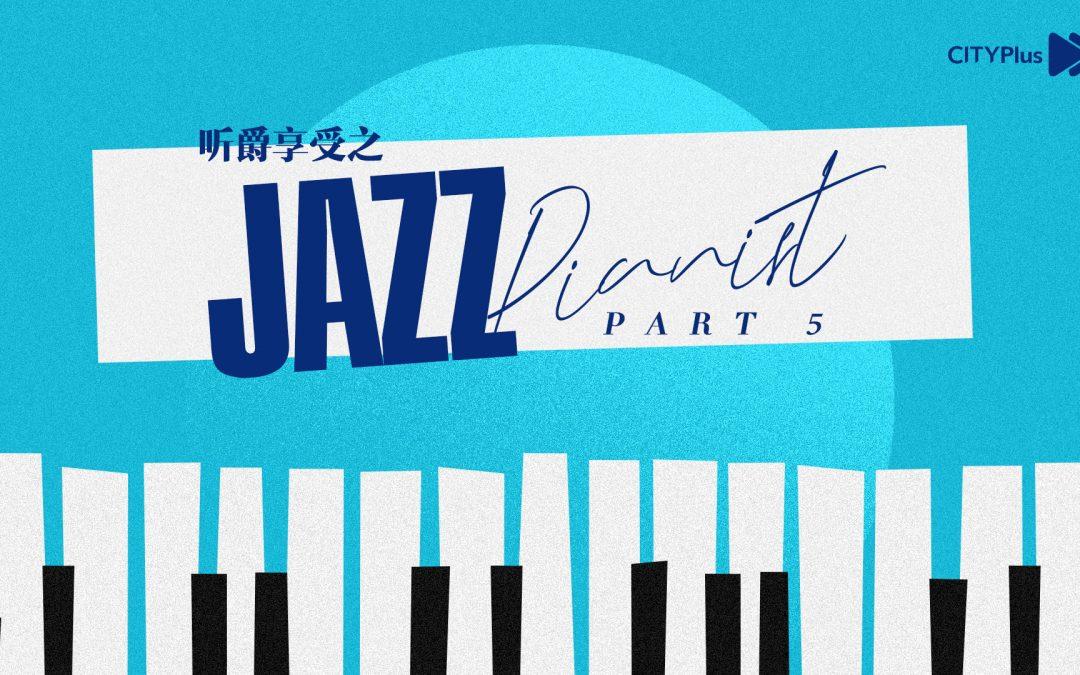 爵士钢琴家:Episode 5