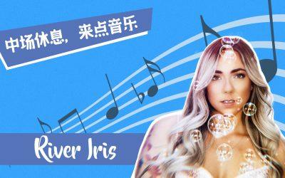 【中场休息,来点音乐】一位生来爱唱歌的女孩 – River Iris