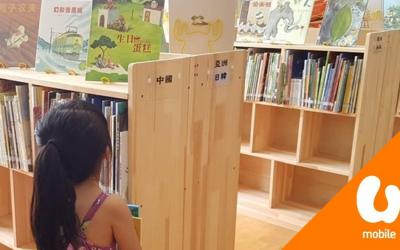 【阅读天下】小绿洲与爱美乐合拼,实体图书馆从线上再出发