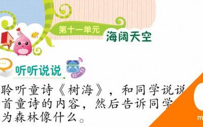 【阅读天下】小学二年级的中文课本,难在哪?