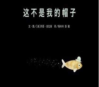 【十分钟一本书】杨锦福推荐《这不是我的帽子》