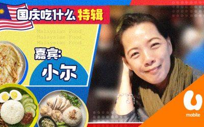 【下班吃什么】国庆吃什么特辑:旅居海外20年,回国开小餐馆、写专栏