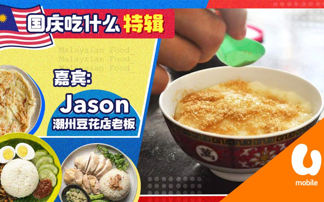 【下班吃什么】国庆吃什么特辑:飞到中国考察正宗潮州豆花,坚守美食的古早与原味