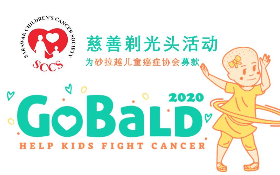 【生活哪里有问题】关注儿童癌症,我们能做些什么?