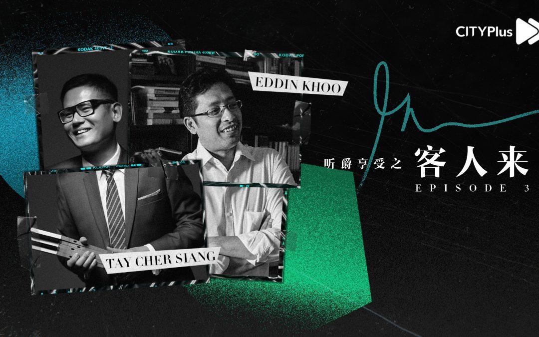 听爵享受之客人来:Eddin Khoo EP3