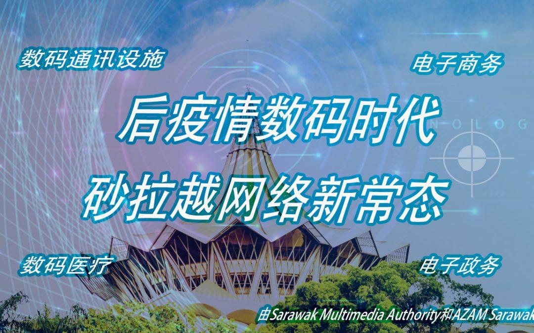 后疫情数码时代- 砂拉越网络新常态