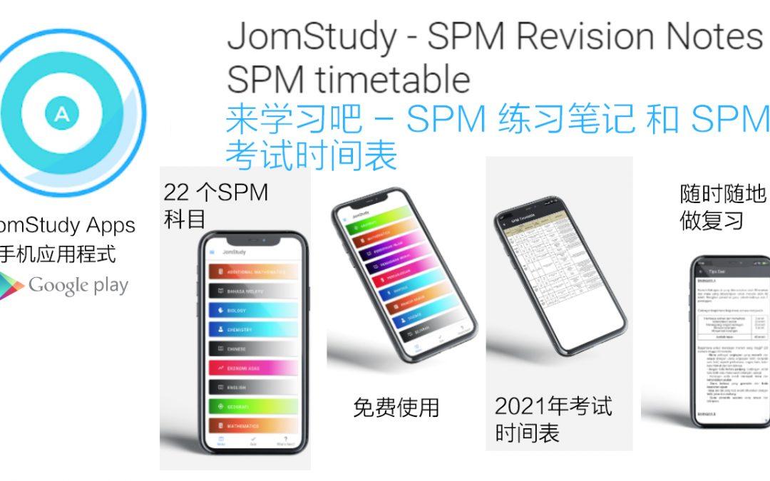 【生活哪里有问题】零基础也可以自学编程- JomStudy App