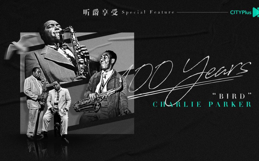 纪念Charlie Parker : Bird 原声专辑