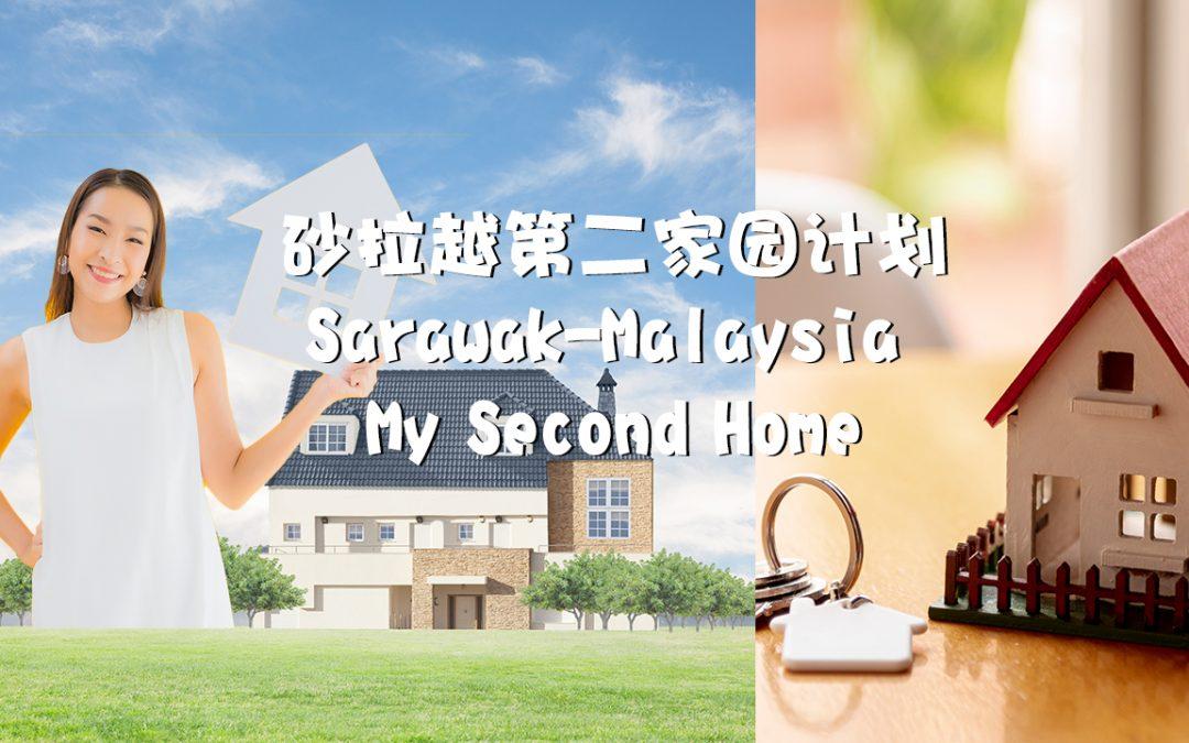 【生活哪里有问题】砂拉越第二家园计划,对我们有什么好处?