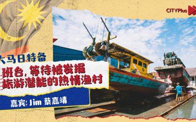 【我们旅行中】大马日特辑:班台,等待被发掘旅游潜能的热情渔村