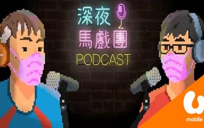 【下班生活志】在大马长大的台湾 Podcaster – 深夜马戏团