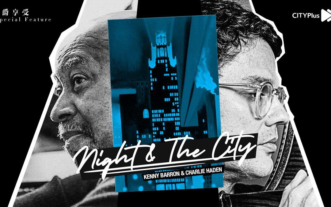 经典专辑:Night and the City