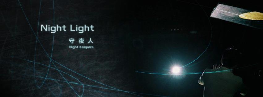 【中场休息,来点音乐】守夜人「使者」专辑导览
