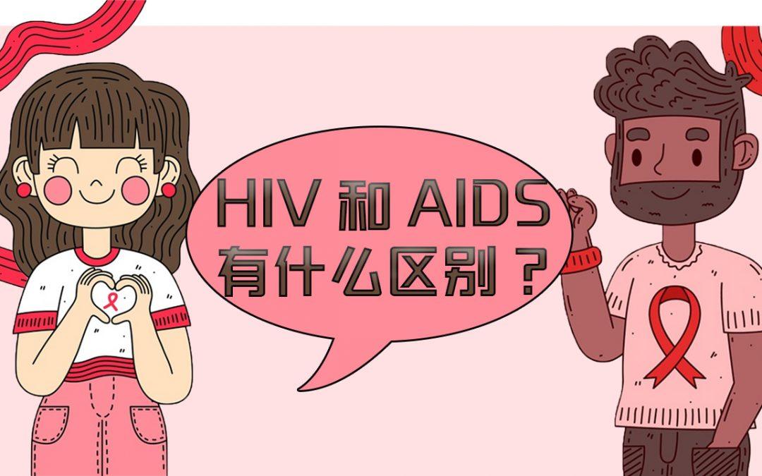 【大人心理学】放下偏见和歧视,一起重新认识爱滋