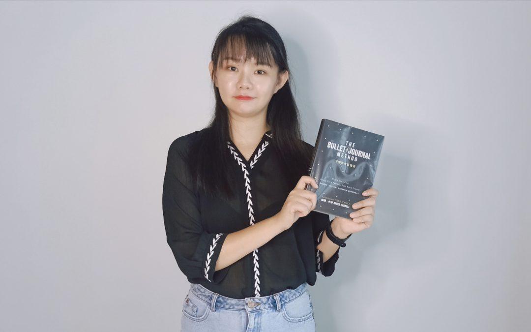 【十分钟一本书】Shawna 推荐《子弹思考整理术》