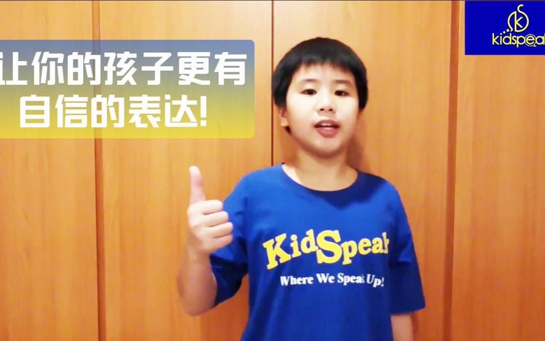 【教育方程式】Kids Speak 让你的孩子更有自信的表达!