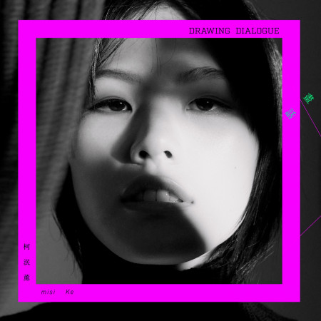 【中场休息,来点音乐】柯泯薰「画话」专辑导览
