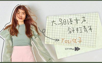 【中场休息,来点音乐】大马日语女声,斜杠青年 – Yozi优子