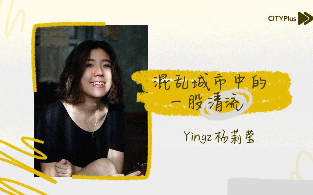 【中场休息,来点音乐】混乱城市中的一股清流 – Yingz 杨莉莹