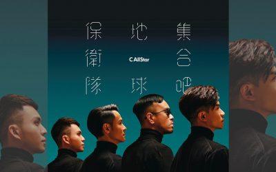 【中场休息,来点音乐】严选香港乐坛非常时期发行的好作品!