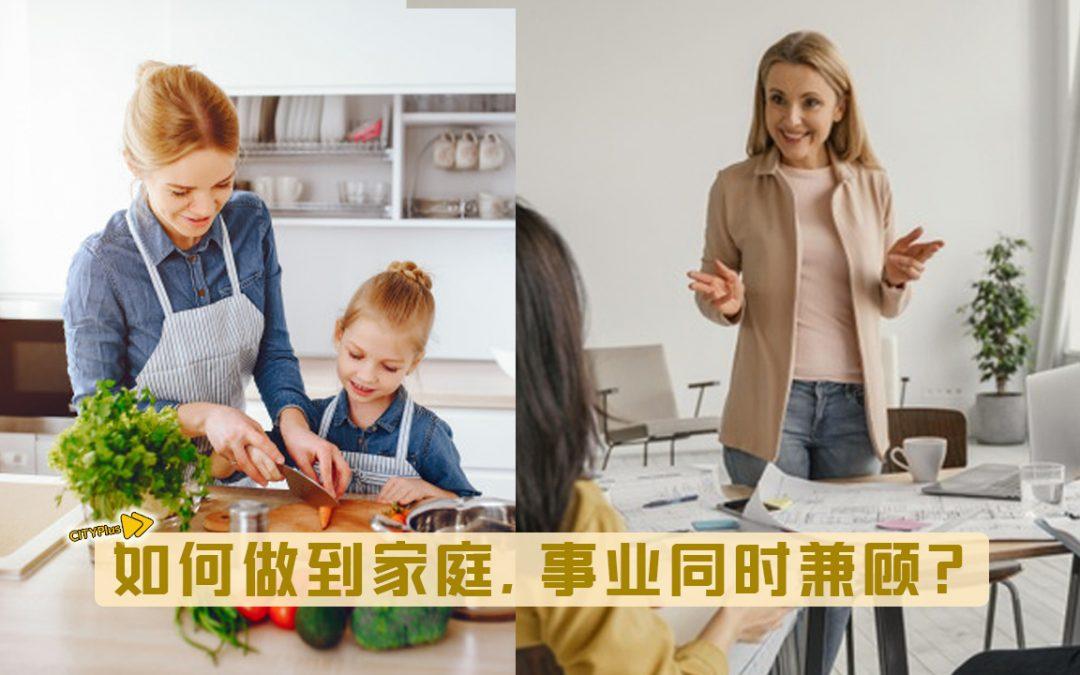 """【大人心理学】职业女性注定只能从""""家庭""""和""""工作""""中选其一?"""