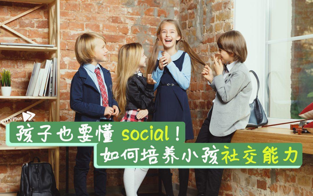 【教育方程式】 孩子也要懂 #social🤔!谈如何培养小孩社交能力