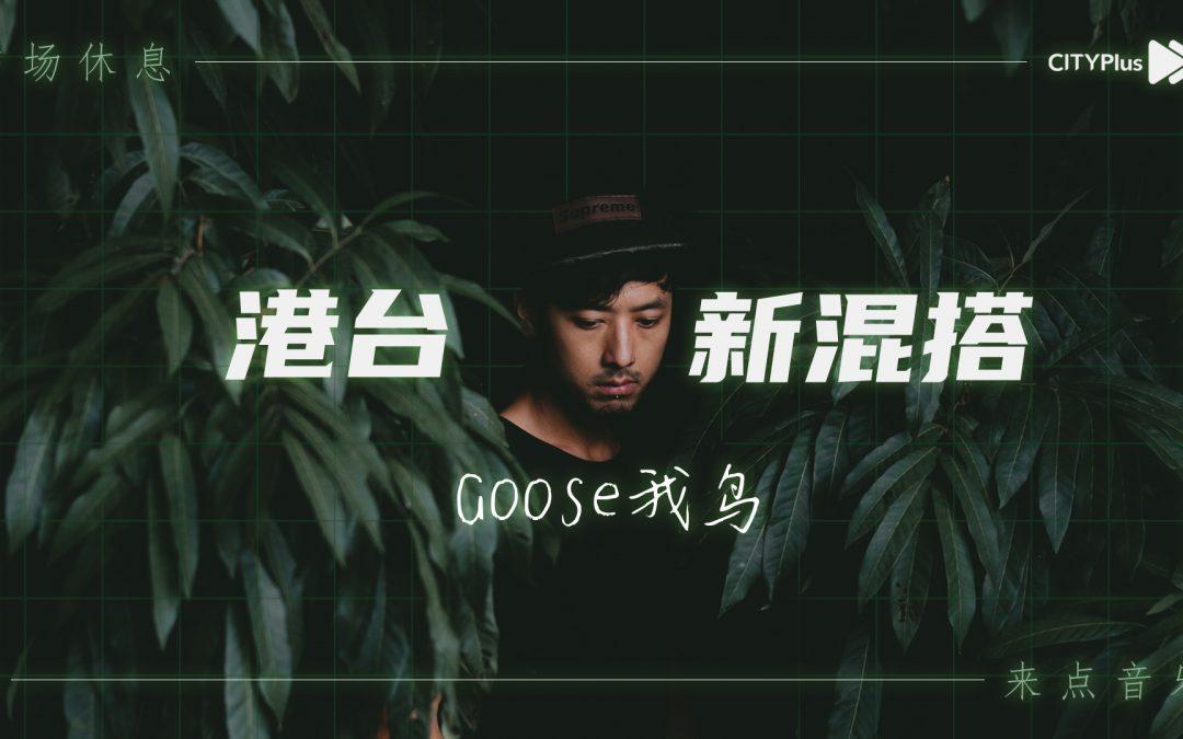 【中场休息,来点音乐】港台新混搭 – Goose我鸟