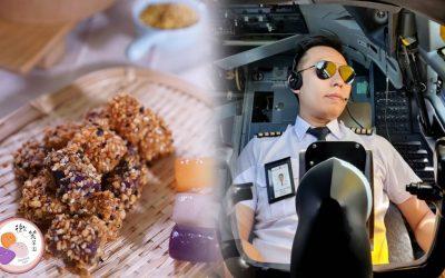 【下班吃什么】飞机师搓微笑芋圆