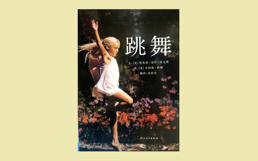 【十分钟一本书】刘志龙推荐《跳舞》