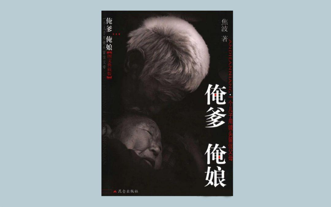 【十分钟一本书】黄辉聪推荐《俺爹俺娘》