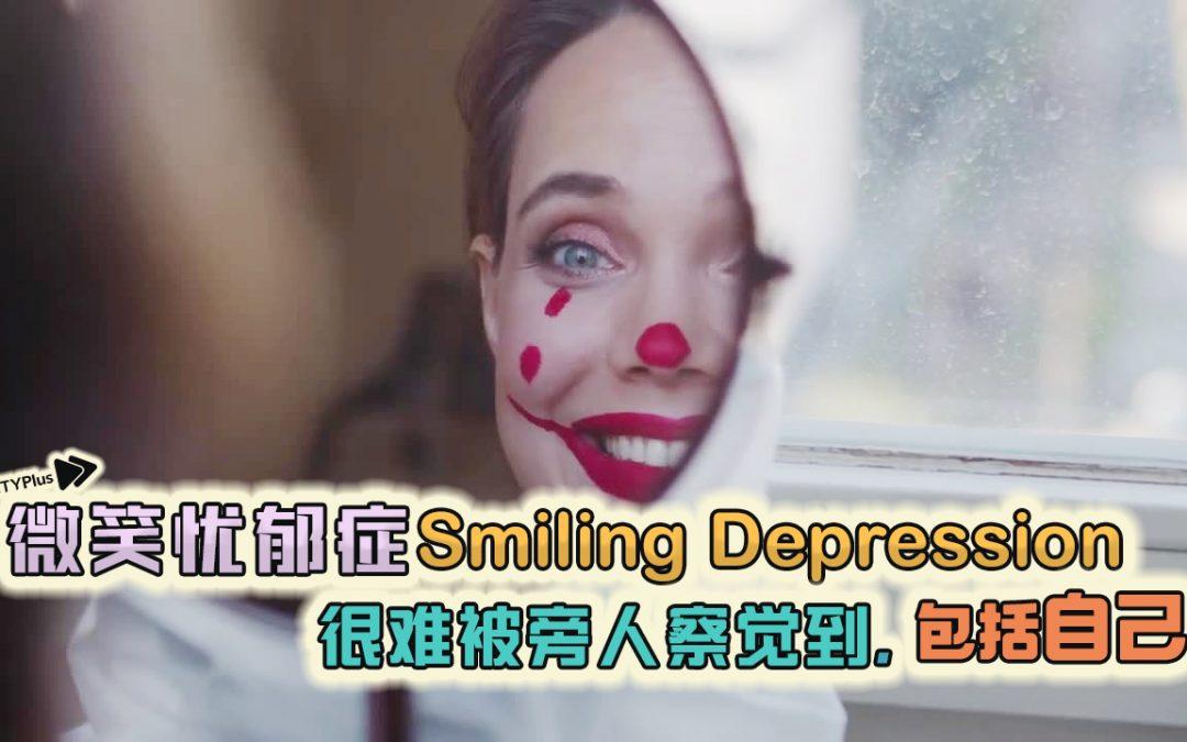 【大人心理学】撕开满脸笑容的假面具🎭!与你细谈「微笑忧郁症」