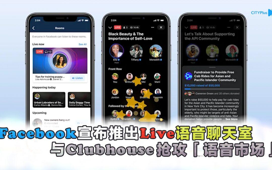 """【新闻懒人包】Clubhouse""""被克隆"""":Facebook宣布推出实时语音聊天室"""